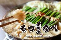 【前田屋】博多もつ鍋(味噌味)4~5人前