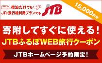 【高槻市】JTBふるぽWEB旅行クーポン(15,000円分)