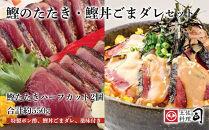 土佐料理司『かつおのタタキ・鰹丼ごまダレ』セット