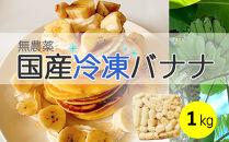 国産冷凍バナナ 1㎏