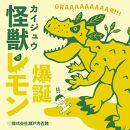 広島県産「怪獣レモン」1㎏(6~8個程度)