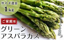 ご家庭用グリーンアスパラガス(サイズ混合)1㎏