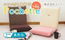 (カラ-:ピンク×ブルー)コンパクト座椅子ポシェット