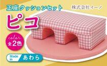 (カラ-:ピンク)ピコ 正座クッションセット