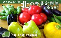 【全3回】北の野菜定期便(8月,10月,12月発送)