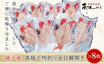 銚子産・高級干物釣り金目鯛開き8枚詰め合わせ