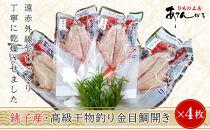 銚子産・高級干物釣り金目鯛開き4枚詰め合わせ