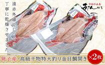 銚子産・高級干物特大釣り金目鯛開き2枚詰め合わせ