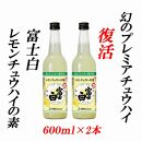 紀州の地酒 富士白レモンチュウハイの素25度600ml×2本