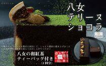 濃厚チョコレートケーキ「八女テリーヌショコラ」と八女和紅茶のくつろぎセット