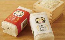 平成29年産白河産コシヒカリ300gパック・紅白セット