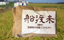 舟渡米大洗産コシヒカリ5kg