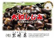 大洗町ブランド認証品ひぬま産冷凍大和しじみ(中玉)1kg
