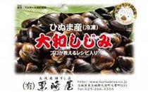 大洗町ブランド認証品 ひぬま産冷凍大和しじみ(中玉)2kg