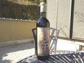 明日香村ワイン(製造年2017年)