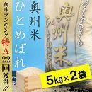 30年産奥州米ひとめぼれ10kg(5kg×2袋)