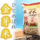 30年産金芽米ひとめぼれ4.5kg