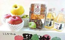 北條農園の林檎、林檎ジュースとりんごケーキ1個セット(大箱)