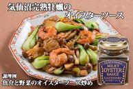 気仙沼完熟牡蠣のオイスターソース1個