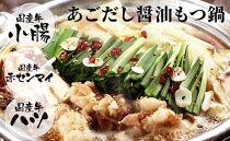 長崎流 あごだし牛もつ鍋2~3人前(〆のちゃんぽん麺付)
