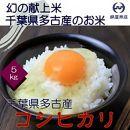 千葉県多古産「コシヒカリ」5kg