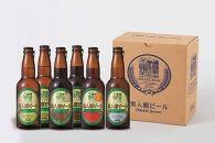 奥入瀬ビール6本セット
