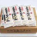 五島手延うどん3束スープ付セットMM-32
