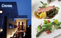 ◇宇都宮のフレンチレストランOtowarestraurant ペアお食事券