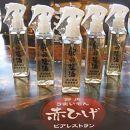 飽和塩酒(スプレーボトル)