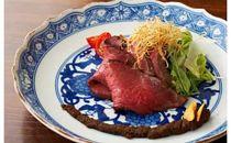 創作和料理近藤「特製『味噌漬けのローストビーフ』200g」