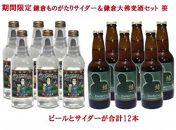 【期間限定】鎌倉ものがたりサイダー&鎌倉大佛麦酒セット笹