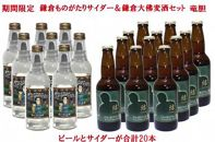 【ふるさと寄附金限定】鎌倉ものがたりサイダー&鎌倉大佛麦酒セット竜胆