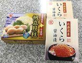 贅沢セット!冷凍帆立(1kg)と醤油いくら(1kg)