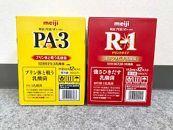 明治R-1 PA-3 ドリンクセット