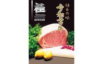 ◇宇都宮牛 「極」 最上位クラス すき焼き用 (1kg)<黒毛和牛>