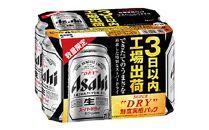 限定商品☆出来たて3日以内の特別なスーパードライ鮮度パック1ケース
