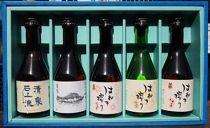 全国でも珍しい『はねぎ』で搾ったこだわりの日本酒セット飲みくらべ300