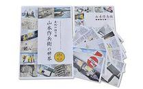 世界記憶遺産「山本作兵衛コレクション」セット