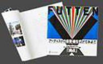 田川市美術館開館25周年記念 アーティストの反骨精神「沸点」公式図録