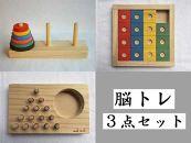 【ご自宅用】木のおもちゃ「脳トレ3点セットA」