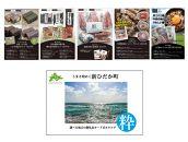 新ひだか町選べる地元の謝礼品カード式カタログ[粋](2個タイプ)