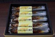 ◆㈲魚岩安曇川店 子持ち大鮎の甘露煮