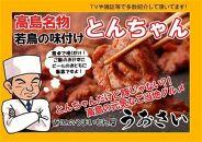 ◆高島名物若鳥の味付けとんちゃん(400g×2ヶ)