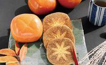 紀の川柿【黒あま】約4kg(3Lサイズ)