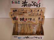 【数量限定】糠イワシ 7個セット