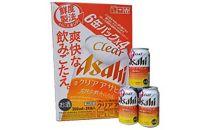 アサヒビール四国工場製造「クリアアサヒ」(1ケース)