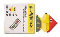 ◇折り紙黄ぶな