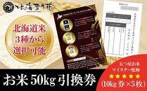 五つ星お米マイスター監修北海道産特Aランク米50kg引換券【29年産】