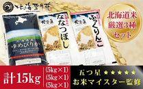 北海道米【3種セット】(各5kg×1袋ずつ)【30年産】