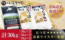 北海道米【3種セット】(各5kg×2袋ずつ)【30年産】